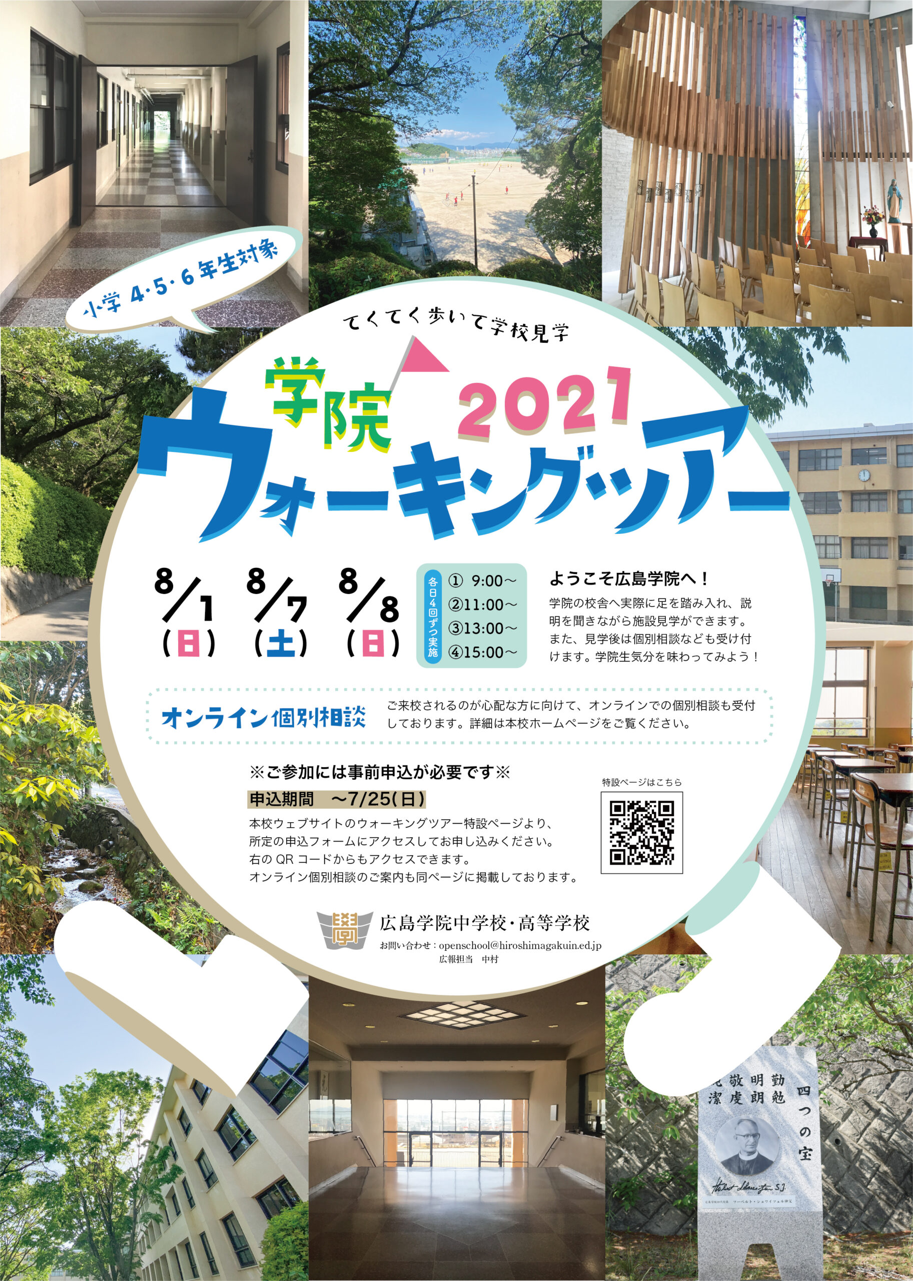 Gakuin Walking Tour 2021